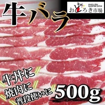 牛肉 牛バラ 500g 牛丼 焼肉 バーベキュー 家庭料理