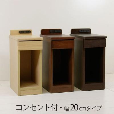 薄型  幅20cm ベッドサイドテーブル ナイトテーブル サイドテーブル スリムタイプ コンセント付 隙間収納