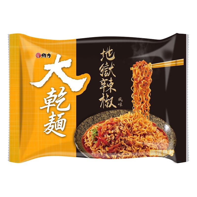 維力大乾麵-地獄辣椒(包)100g