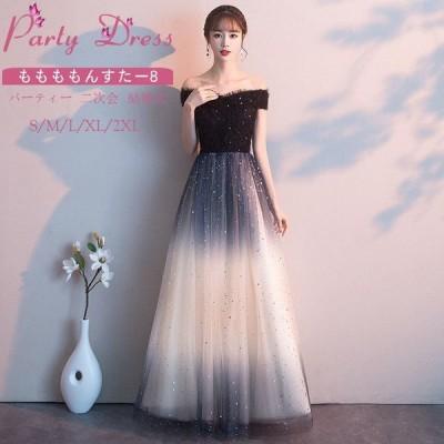 パーティードレス 結婚式 ドレス ロングドレス 演奏会 大人 ドレス 二次会 発表会 ピアノ ウェディング 二次会ドレスパーティドレス お呼ばれドレスLf0188
