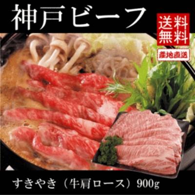 神戸牛 牛肉 国産 焼肉 高級 すき焼き 肉 しゃぶしゃぶ肉 神戸ビーフ 900g お歳暮 送料無料 牛肩ロース ギフト 贈答用 お取り寄せ