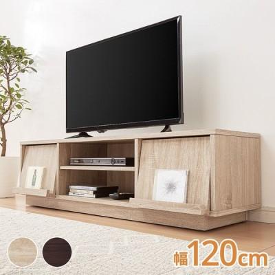 テレビ台 テレビボード フラップ扉 120幅 キャスター付き TV台 TVボード 木製 ローボード リビングボード 収納 ディスプレイ