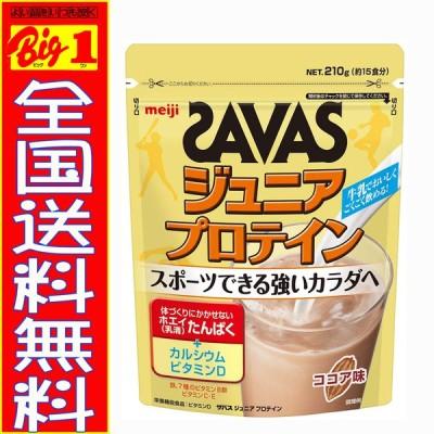 ザバス ジュニアプロテイン  ココア味 約15食分  (210g)