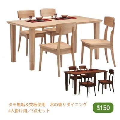 ダイニング 幅150cm 5点セット みずき テーブル 幅150cm ダイニングテーブル 5点セット ダイニングセット 5点 4人掛け 和モダン 北欧 食卓テーブル