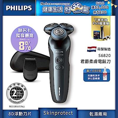 (結帳折400)Philips飛利浦 君爵柔膚肌敏專用刮鬍刀S6820(快速到貨)