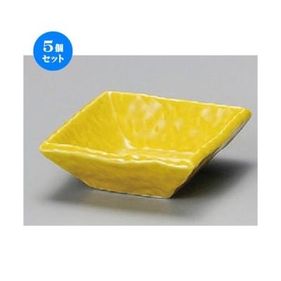 5個セット ☆ 小付 ☆ 黄釉正角千代口 [ 80 x 78 x 27mm ] 【料亭 旅館 和食器 飲食店 業務用 】
