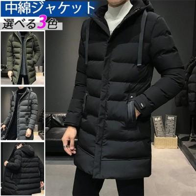 中綿コート メンズ 中綿ジャケット 無地 厚手コート キルティングコート ロングジャケット あったか カジュアル 冬