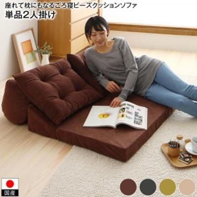 クッションソファ 2人掛け おしゃれ 座れて枕にもなるごろ寝ビーズクッションソファ