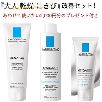 にきび 吹き出物 乾燥 保湿 敏感肌 ラロッシュポゼ エファクラ 洗顔 化粧水 保湿クリーム オリジナルセット