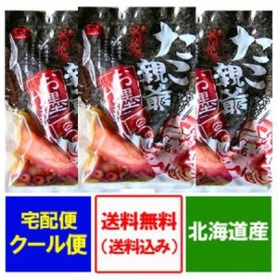 たこのやわらか煮 送料無料 蛸の柔らか煮 300g×3パック 価格3980円 北海道産の蛸使用 たこ親爺/たこ親父/たこおやじ たこのやわらかに