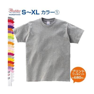 5.6ozヘビーウェイトTシャツ カラー1 Printstar(プリントスター) S.M.L.XL (オリジナルプリント対応) しっかりした生地 半袖