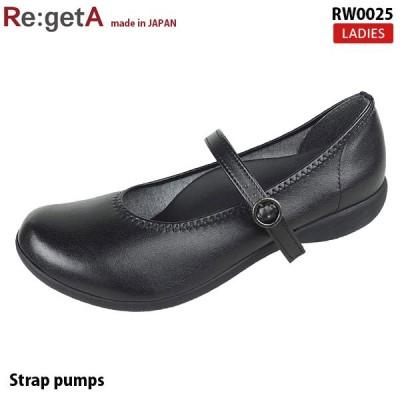 リゲッタワーク レディース ストラップパンプス Re:getA Work 3E RW0025 痛くならない 靴