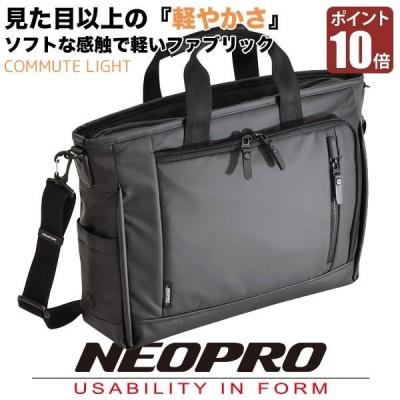 ネオプロ トートバック ビジネスバック ブリーフ 防滴 NEO PRO ネオ プロ コミュートライト トートブリーフ 2-760