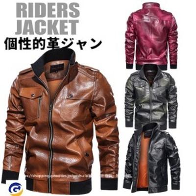 革ジャン レザージャケット メンズ 裏起毛 フライトジャケット バイク PUライダースジャケット カジュアル レザーコート 大きいサイズあ