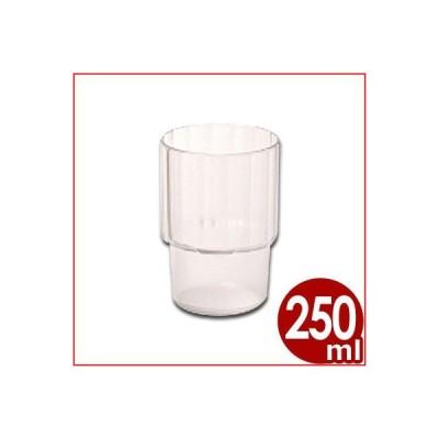 プラキラ タンブラー 250cc クリアー 樹脂製タンブラー 割れにくいコップ 飲食店用向けタンブラー