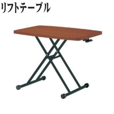 テーブル リフトテーブル リフティングテーブル ローテーブル 北欧 モダン 90幅 幅90cm インテリア 天板昇降 ガスシリンダー式 売れ筋 人気 大川家具