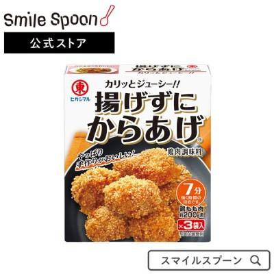 唐揚げ ヒガシマル醤油 揚げずにからあげ 鶏肉調味料 3袋×10個