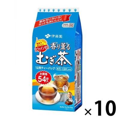 伊藤園 香り薫るむぎ茶 ティーバッグ 1ケース(540バッグ:54バッグ入×10袋)