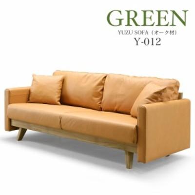 デザイナーズソファ チェア 3人~3.5人掛け 椅子 GREEN YUZU グリーン ユズ Y-012 YUZU SOFA オーク材 高級ソファ 高級チェア 革張り シ