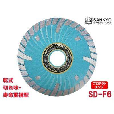 SDカッターの作業性を極めた逸品!5枚買うと1枚付いてくる!SDプロテクトMarkII SD-F6 外径150×刃厚2.4×内径22mm