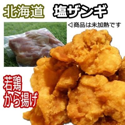 鶏のから揚げ 塩味  かねかん 【恵比寿塩ザンギ】 300g×5 総量1500g 【送料無料】