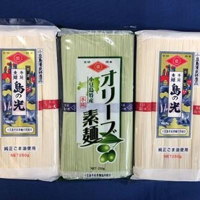 【50g×5束×3袋】お試しセット島の光 香川県小豆島手延べオリーブ素麺小袋