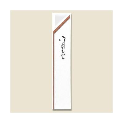 【箸袋】中袋 茶中 32×190mm (1,000枚)
