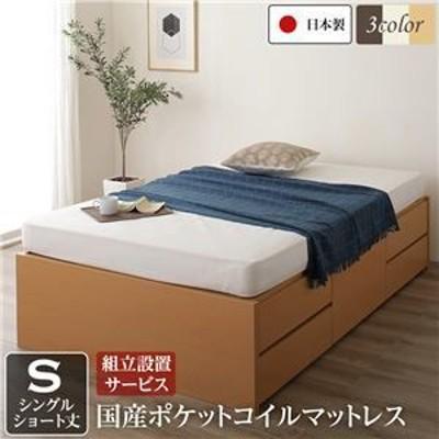 ds-2111227 組立設置サービス ヘッドレス 頑丈ボックス収納 ベッド ショート丈 シングル ナチュラル 日本製 ポケットコイルマットレス【