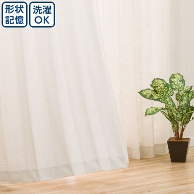 (1枚入り)既製カーテン(チェルシー アイボリー 100X110X1) ニトリ 『玄関先迄納品』