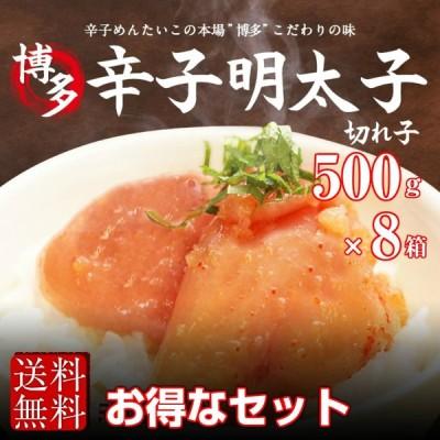 博多 辛子明太子 切れ子 500g 8箱 お得セット 送料無料 朝食 夕食 お弁当 おつまみ