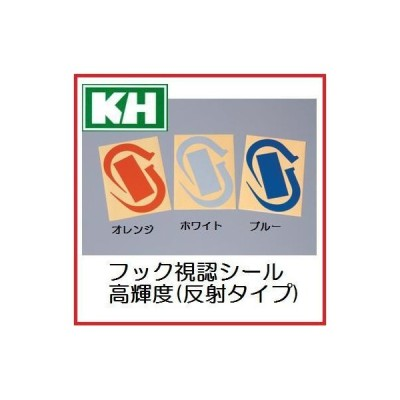 KH 基陽フック視認シール高輝度 SEFUHBブルー/SEFUHOオレンジ/SEFUHWホワイトフックシール【安全帯付属品】