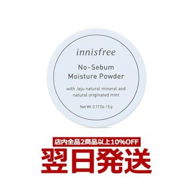 イニスフリー パウダー ノーセバム モイスチャー innisfree moisture フェイスパウダー パウダー メイク崩れ防止 lattencos 韓国コスメ
