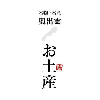 のぼり のぼり旗 名物・名産 奥出雲 お土産 おみやげ 催事 イベント