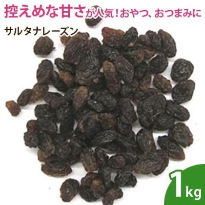 サルタナレーズン 1kg 無添加 砂糖不使用 乾燥フルーツ