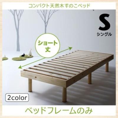 すのこベッド シングルベッド ベッドフレームのみ コンパクト天然木ショート丈ベッド