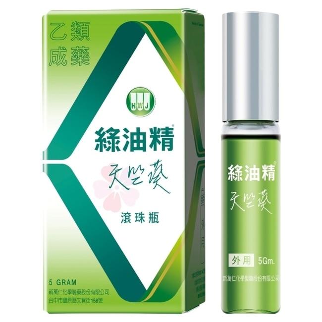 綠油精Green Oil天竺葵滾珠瓶5g