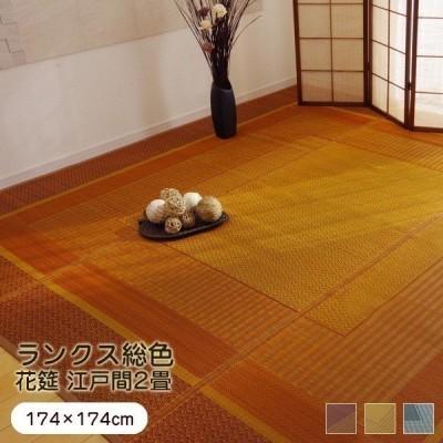 い草 ラグ カーペット 上敷 江戸間2畳 (174×174cm) ランクス総色 国産 花ござ