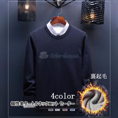ニットセーター メンズ ニット長袖 クルーネック 防寒 あったか おしゃれ 編み 秋冬 冬服 セーター