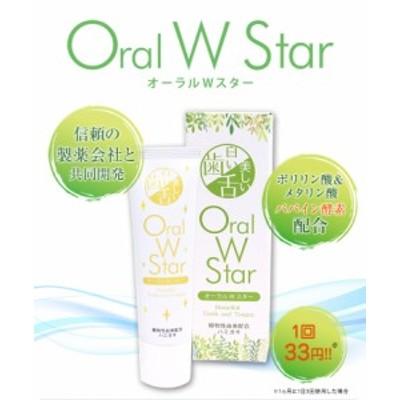 歯磨き粉 オーラルWスター 30g 口臭対策 ステインクリア 植物性由来配合 舌磨き 自宅 ハミガキ セルフ ホワイトニング ジェル ホワイト