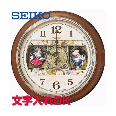 クロック 時計 掛け時計 名入れ 文字入れ からくり時計 からくりクロック メロディ付 音楽付 SEIKO セイコー 電波時計 電波クロック ミッキー&フレンズ