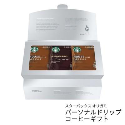 スターバックス オリガミ パーソナルドリップコーヒーギフト SB-10S (個別送料込み価格) (-G2147-901-)   内祝い ギフト 出産内祝い 快気祝い お返し 志