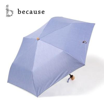 because 折りたたみ傘 晴雨兼用 ワンポイント