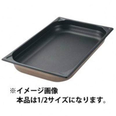 江部松商事 EBEMATU SYOUJI プロシェフ 18-8 ノンスティックGNパン 1/2 200mm 送料無料 キッチン用品