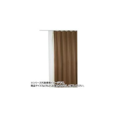 防炎遮光1級カーテン ブラウン 約幅150×丈178cm 2枚組