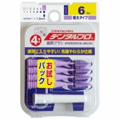 デンタルプロ 歯間ブラシ I字型 サイズ6(LL) 4本入