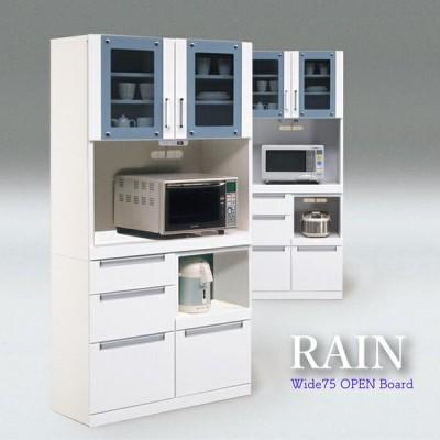 食器棚 キッチンボード ダイニングボード キッチン収納 レンジ台 レンジボード 収納 幅75cm 開き扉 ガラス 引き出し シンプル おしゃれ 開梱設置