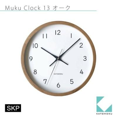 掛け時計 電波時計 KATOMOKU muku clock 13 オーク km-104OARCS SKP電波時計 連続秒針 壁掛け 名入れ対応品