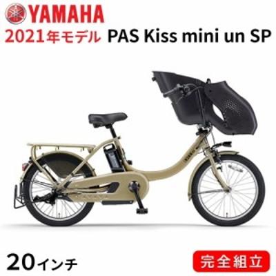 電動自転車 ヤマハ 電動アシスト自転車 子供乗せ PAS Kiss mini un SP 20インチ 3段変速ギア 2021年 マットカフェベージュ PA20FGSK1J パ