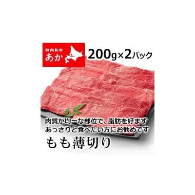 ホワイトデー お土産 神内和牛あか すき焼き 焼き肉 もも薄切り 200g × 2パック 送料無料 工場直送