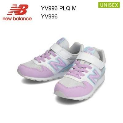 20fw ニューバランス New Balance YV996 カラー PLQ M ジュニア シューズ 正規品